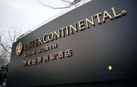 Xi'an North InterContinental